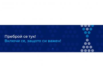 До 30 септември гражданите могат да се преброят електронно