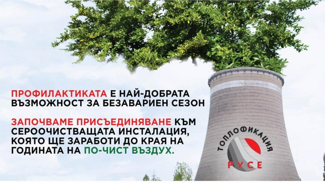 """Август без топла вода за сметка на по-чист въздух благодарение на нова сероочистваща инсталация в """"Топлофикация – Русе"""" ЕАД"""