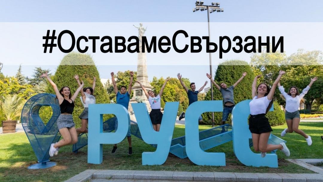 """""""Моето любимо място в Русе"""" е инициативата на Младежкия дом за предстоящия празник на града"""