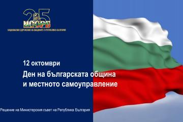 С празничен концерт и изложби Русе ще отбележи Деня на българската община