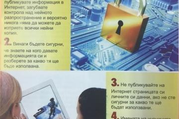 Отбелязваме световния ден за безопасен интернет