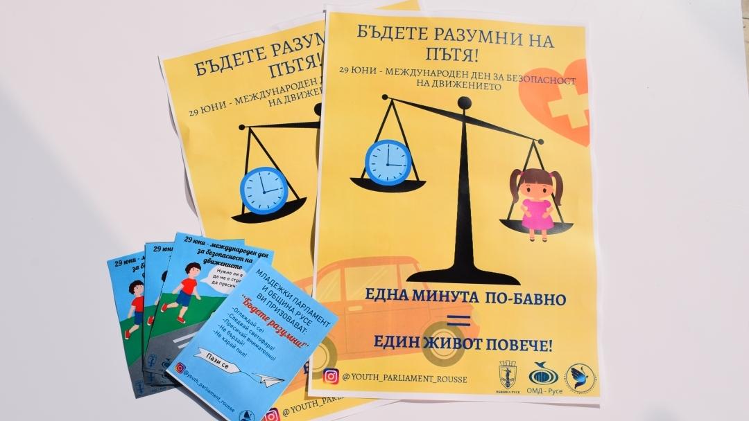 Младежкият парламент в Русе с интересни идеи, свързани с Международния ден на безопасност на движението