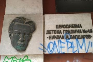 Три паметника и две паметни плочи ще бъдат реставрирани в Русе