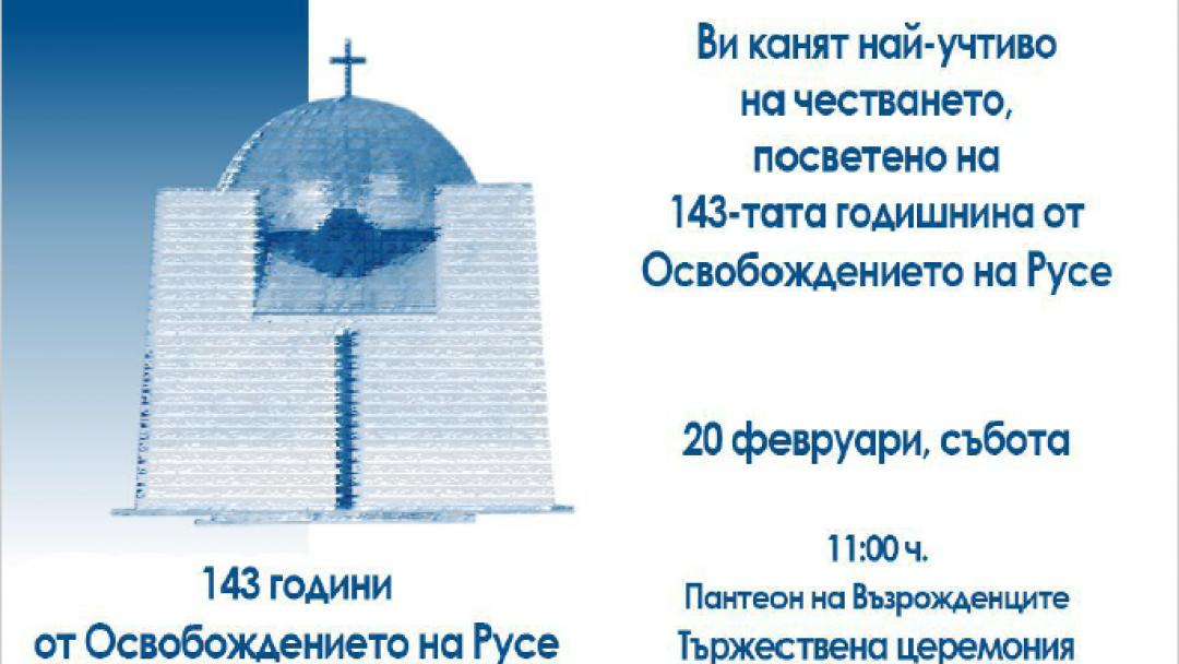 Русе отбелязва 143 години от Освобождението си