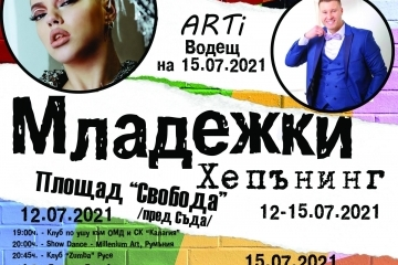 Музика, танци, търсене на съкровища и много демонстрации очакват младежите в Русе следващата седмица