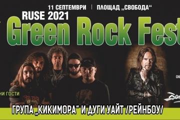 """Дуги Уайт и групите """"Кикимора"""" и """"Фактор"""" ще свирят за русенци на Грийн рок фест 2021"""