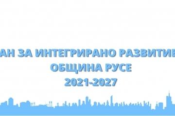 Община Русе търси мнението на гражданите и бизнеса за Плана за интегрирано развитие