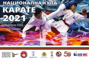"""Национална купа по карате ще се проведе на 2 и 3 октомври в зала """"ОЗК Арена"""" – Русе"""