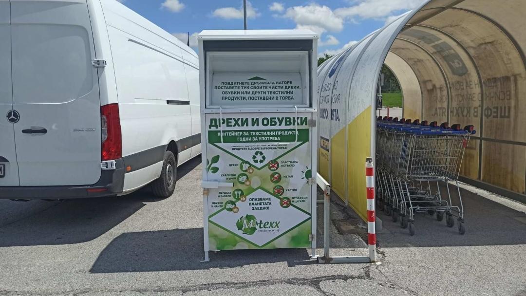 Новите контейнери за текстил вече са в Русе  Мобилен пункт за дрехи също ще събира дрехи в понеделник и вторник