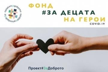 Община Русе подпомага Фонда за децата на герои