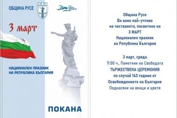 Тържествена церемония по случай 143 години от Освобождението на България от османско иго