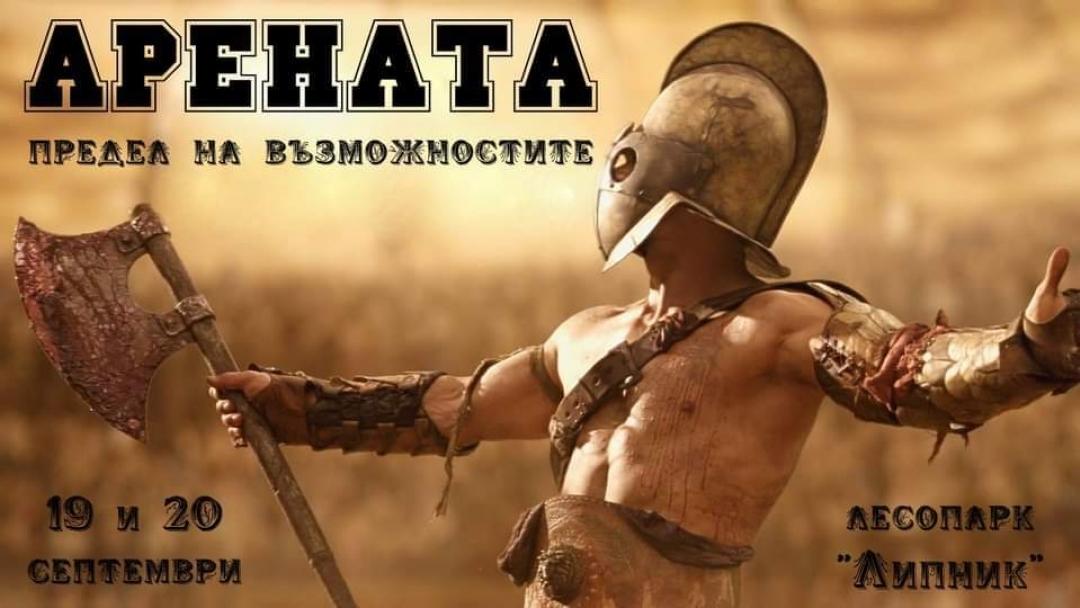 """""""АРЕНАТА"""" идва в Русе, мъже и жени ще участват в битки с благотворителна кауза"""