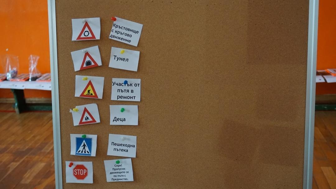 Правила за безопасно движение на пътя учиха четвъртокласници от Русе
