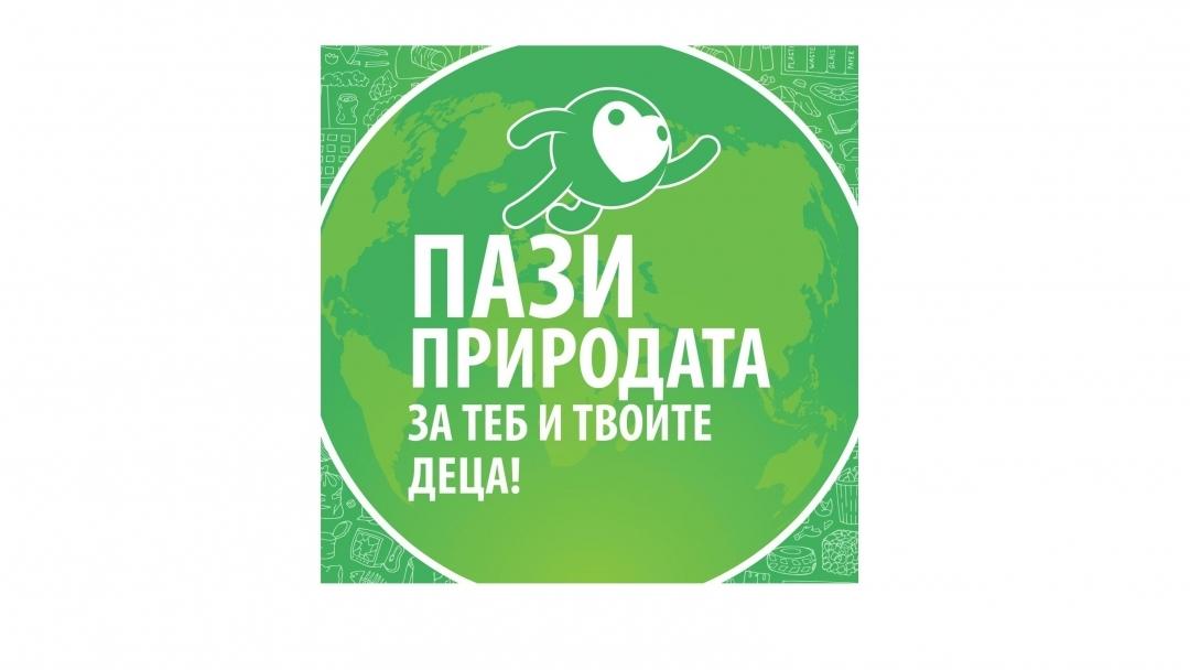 """Община Русе се включва в кампанията """"Да изчистим България заедно"""""""