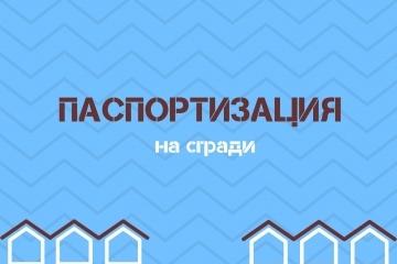 Община Русе разясни паспортизацията на сградите, изискана от Министерството на регионалното развитие и благоустройството