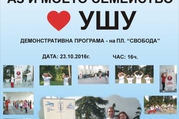 "СК ""Калагия"" с демонстративна програма на площада"