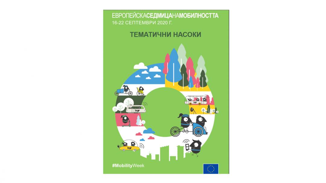 Дигитален форум представя градската мобилност в Русе