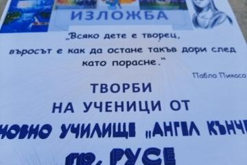 """Ученици от ОУ """"Ангел Кънчев""""- Русе  представят свои картини"""