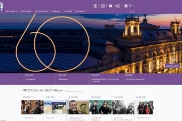 """Международният фестивал """"Мартенски музикални дни""""  с нов сайт за шейсетото си издание"""