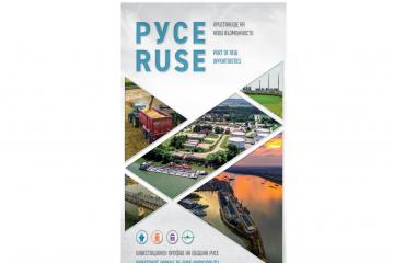 Община Русе е с нов Инвестиционен профил