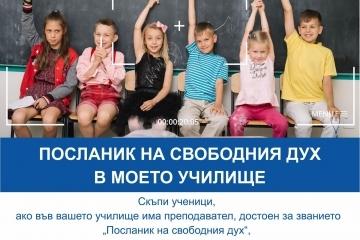 """Русенските учители отново могат да бъдат номинирани за конкурса """"Посланик на свободния дух в моето училище"""""""