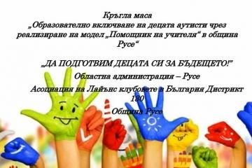 Институции, НПО и родители заедно за подобряване на средата за децата със специални образователни  потребности