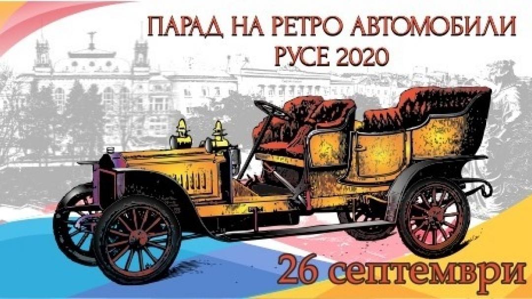 Парад събира отново най-атрактивните  ретро возила в Русе