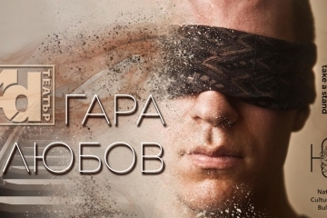 Уникална театрална постановка за хора с нарушено зрение с премиера на русенска сцена
