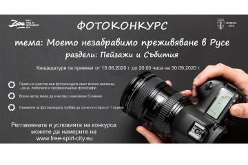 Национален фотоконкурс събира незабравими преживявания в Русе
