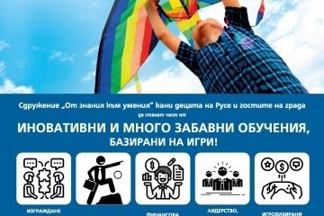 Децата на Русе ще се учат чрез игри на предприемачество и финансова грамотност