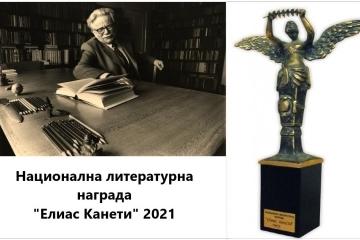 """Предстои да станат ясни номинациите за Националната литературна награда """"Елиас Канети"""" 2021"""