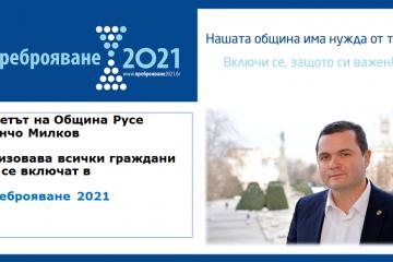 Включете се в Преброяване 2021