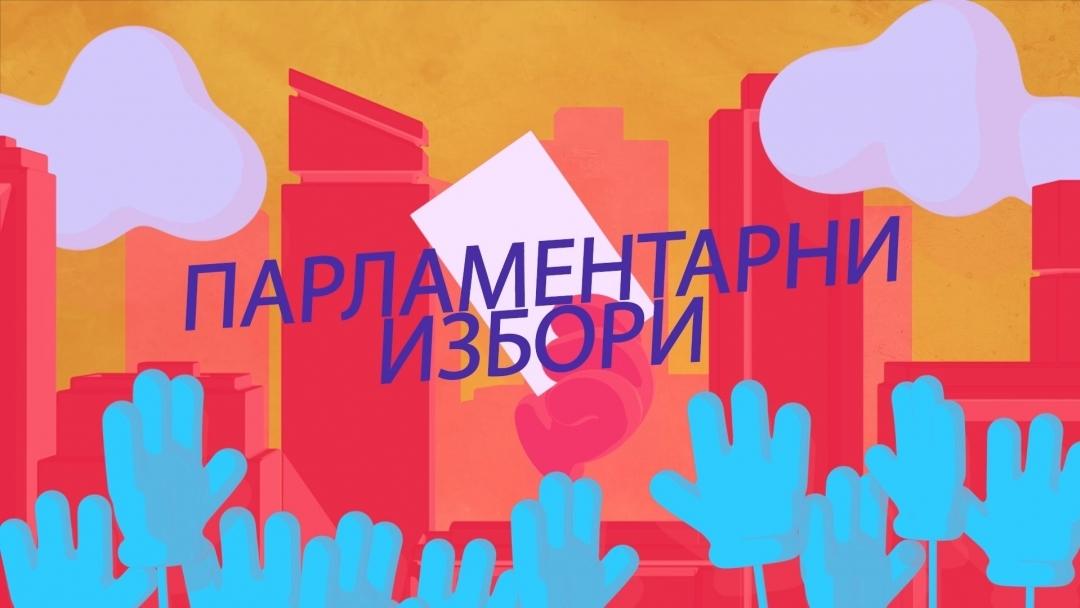 Видеоклип разяснява на гражданите техните права и задължения по време на Избори 2021
