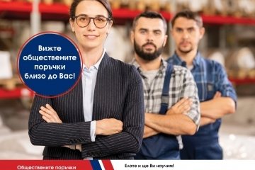 Безплатно обучение на строителни фирми за участие в обществени поръчки