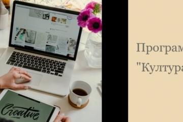 """Информационният ден по Програма """"Култура""""  се отлага за 6 април"""