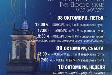 """XXV-ото издание на Международния конкурс за млади изпълнители """"Северно сияние"""" ще се проведе от 8 до 10 октомври"""