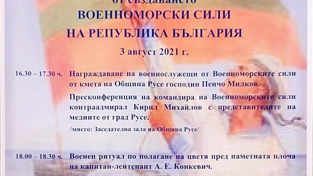 В Русе ще се отбележи 142-годишнината от създаването на Военноморските сили в България