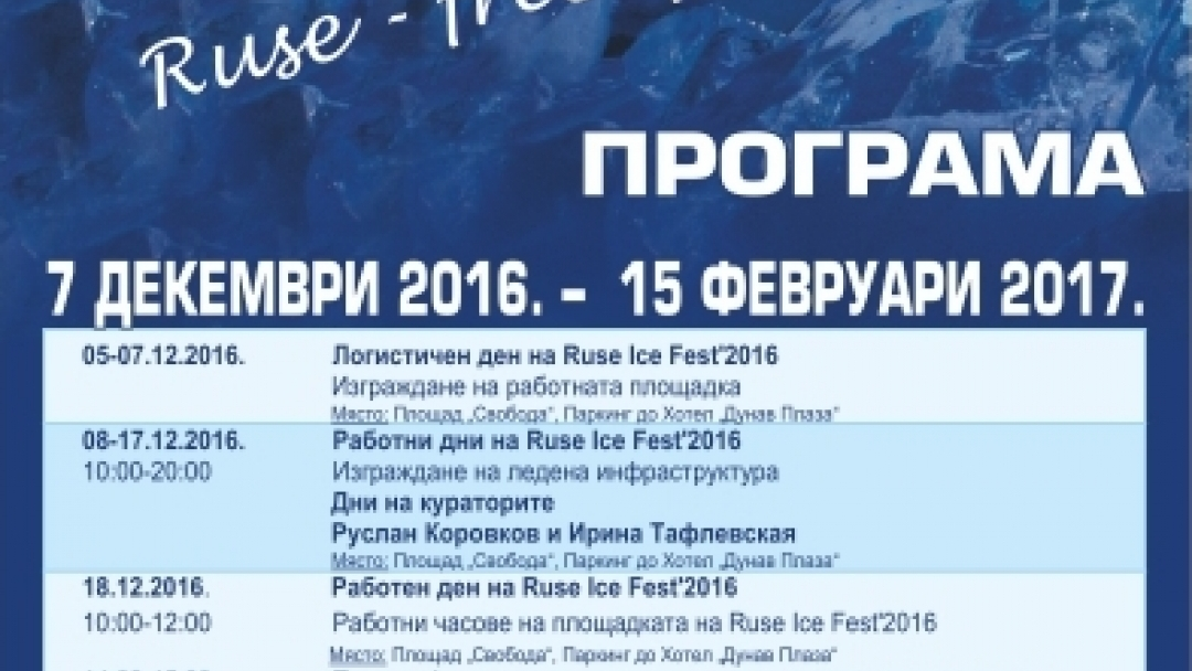 Русе посреща новата година на Площада с Милена Славова