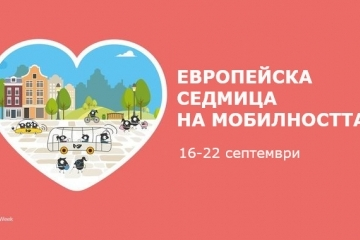 С поредица от събития Община Русе ще отбележи Европейската седмица на мобилността  От утре започва записването за трите конкурса