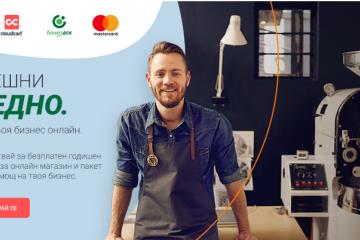 Търговците в Русе безплатно могат да създадат свой онлайн магазин