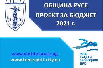 Бюджет 2021 на Община Русе е съществено увеличен