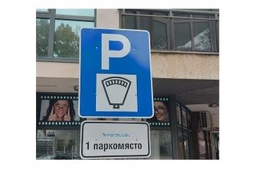 Зоните за кратковременно паркиране в Русе са с нова цена
