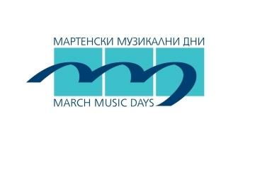 """БНТ ще излъчи филм за 60-годишния юбилей на  МФ """"Мартенски музикални дни"""""""