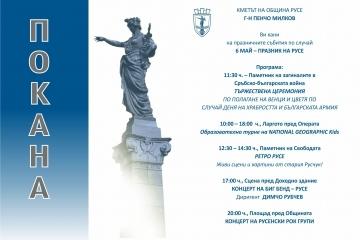 Русе ще отбележи своя празник 6 май с тържествена програма