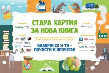 За поредна година русенските деца ще могат да сменят стара хартия за нова книга
