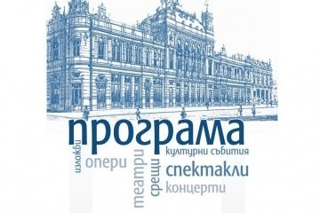 Културна програма за месец октомври