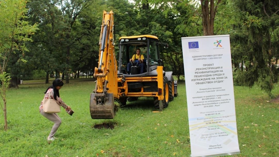 """Състоя се първа копка на обект """"Парк на Младежта – реконструкция и паркоустрояване, в т.ч. изграждане на голяма детска площадка и фитнес площадки на открито, гр. Русе, к-с """"Възраждане"""" – четвърти етап"""""""