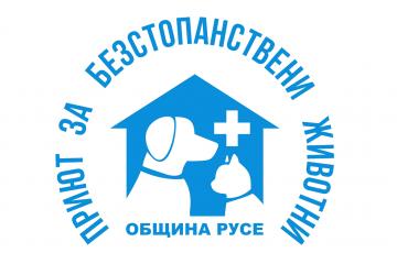 Приютът за безстопанствени животни стана дом за 85 кучета през май