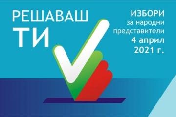 В кратък срок членовете в СИК трябва да предоставят удостоверение за банкова сметка
