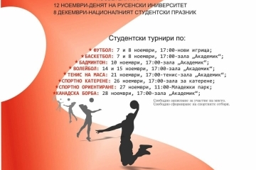 Русенска универсиада 2016 стартира с турнири по футбол и баскетбол